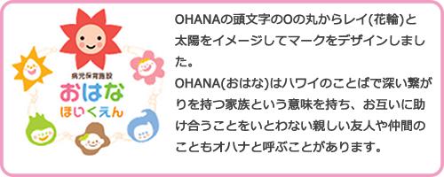 logo_ohana